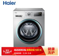 bldc无刷变频电机:海尔 8kg 滚筒洗衣机 EG8012B39SU1