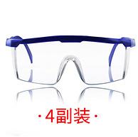 现货速发、防唾沫飞沫、4副:远业陶瓷 护目镜