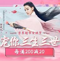 京东超市 女神节 主会场 每满200减20,部分商品满300减210,清洁纸品满138低至8.5折