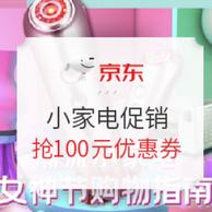 京东 小家电魅力女神节 促销专场 抢100元优惠券