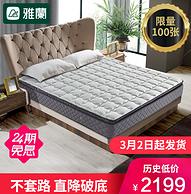 值哭再降100元:雅蘭 睡唄豪華版 彈簧床墊 180x200x25cm