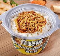10点开始,史低!自嗨锅 海南鸡丝煲仔饭自热米饭 230g