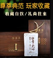 10年以上老茶、精美木盒:當下 老班章普洱茶磚 250g