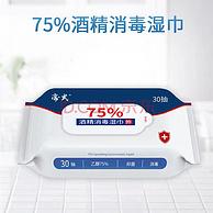 三重优惠:30片/包x6件 帝式 75%酒精消毒湿巾