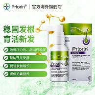 原装进口、告别稀疏发缝:Priorin拜耳 毛囊激活生发液 50ml