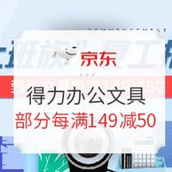 京东 得力办公文具促销 专场活动