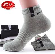 100%全棉、防臭吸汗:9双 浪莎 男士全棉运动袜