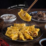 杭州G20供货商:258gx9包 五丰 手工水饺 小龙虾+虫草花+墨鱼口味
