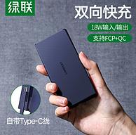 18w双向快充,自带电源线:绿联 10000毫安 手机充电宝PB108