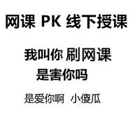 网课 300元 PK 线下课 10000元