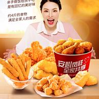 值哭!KFC供应商 凤祥 炸鸡全家桶 3.8斤