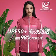 UPF50+,阻隔98%紫外线!Amurcamp 65克 超轻尼龙 女皮肤风衣