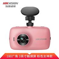 3寸触摸屏+60帧/秒高速摄录:海康威视 C4 智能行车记录仪 1080P 粉色