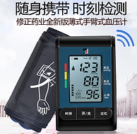 语音播报+双用户记忆:修正 上臂式血压计 HK-802