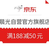 优惠券码: 京东商城 晨光自营官方旗舰店