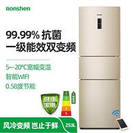 一級能效+雙變頻+風冷無霜:Ronshen 容聲 BCD-253WD16NPA 253升 三門冰箱