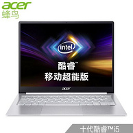 acer 宏碁 蜂鸟 Swift3 SF314 14寸 笔记本电脑(i5-1035G1、8G、512G、MX250)