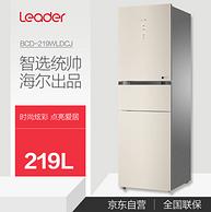 国内第34次团、京东自营发货:统帅 海尔出品 219L 三门冰箱 BCD-219WLDCJ