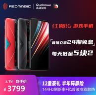 新机发售 骁龙865+双散热+144hz电竞屏:努比亚 红魔5G手机 8+128g