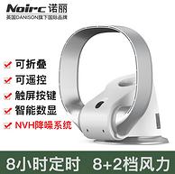無葉片+可立可掛+8h定時:noirc 空氣循環扇