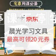 宅家网课必备 京东 晨光学习文具促销 专场活动