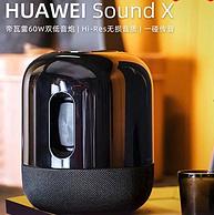 Hi-Res無損音質+一碰傳音 :HUAWEI 華為 Sound X 智能音箱