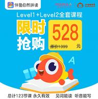 培养见词能读 听音能写:伴鱼 自然拼读 Level 1+Level 2  123节