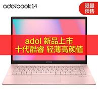 ASUS 华硕 华硕 adolbook14 14寸 笔记本电脑(i5-10210U 8G、32G傲腾、512G、MX250)