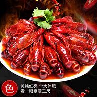 共7.2斤!星农联合 红小厨 麻辣小龙虾 1800gx2件 109.9元包邮