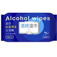 自营款:50片x3件  云趣新芽 75%酒精湿巾
