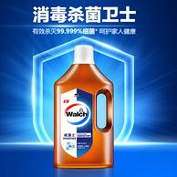 99.99%杀菌消毒:walch威露士 家用消毒液 1L
