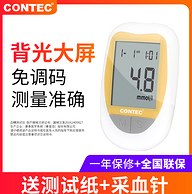 自动退条+7秒出值+200组记忆:康泰 血糖测试仪