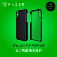2.5倍差价、3米跌落保护+石墨导热:Razer 雷蛇 iPhone Xs Max 冰铠轻装版 手机壳