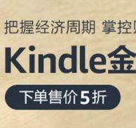 411本可选!亚马逊中国 Kindle金融经管好书