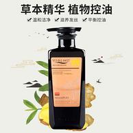 去油脂 防脱发:茵仑 炭姜控油洗发乳 520ml