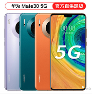 麒麟990+400万主摄+40w快充:华为 Mate 30 5G 手机 8+128g