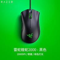 雷蛇 蝰蛇2000 标准版单光 有线游戏鼠标