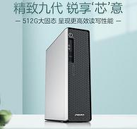 今晚0点,九代i5+进口面板:清华同方 精锐M820 小型商用台式主机 i5-9400+8G+512G SSD
