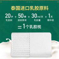 泰国进口乳胶、金葵花认证:舒娜  按摩记忆枕头(小枕)