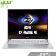 acer 宏碁 Swift3 蜂鳥3 SF313 移動超能版 13.5寸 筆記本電腦(i5-1035G4、8G、512G) 4399元包郵