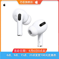 15点抢券:Apple 苹果 AirPods Pro 主动降噪 真无线耳机 无线充电盒