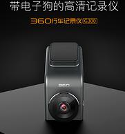app互联+紧急录制+行车轨迹: 360 G300 隐藏式行车记录仪