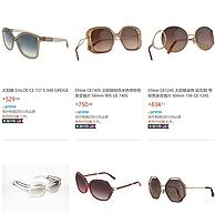 美国直邮、防晒凹造型:Chloe寇依 精选太阳镜低价特卖