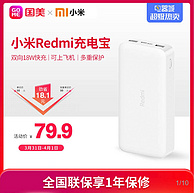 Redmi 红米 20000mAh 移动电源 快充版