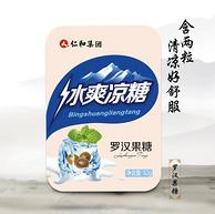 舒缓喉咙不适:仁和 润喉糖 32gx5盒