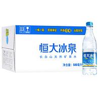 天然弱堿性,500mlx24瓶x4件 恒大冰泉 長白山天然礦泉水