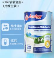 新西兰国民奶: 安佳 尊贵金罐 全脂高钙奶粉 900g