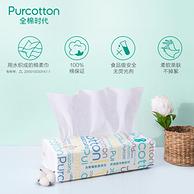小编长期回购,强烈推荐:100抽x6包x3提 全棉时代 棉柔巾