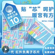 10片x6包,lancool 卫生巾负离子日夜组合