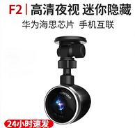 app互联+车内外拍摄+海思芯片:海康威视 F2 记录仪